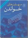 خرید کتاب مهارتهای خواندن از: www.ashja.com - کتابسرای اشجع
