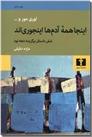 خرید کتاب اینجا همه آدم ها این جوری اند از: www.ashja.com - کتابسرای اشجع