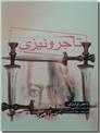 خرید کتاب تاجر ونیزی از: www.ashja.com - کتابسرای اشجع