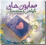 خرید کتاب صابون های گیاهی دست ساز از: www.ashja.com - کتابسرای اشجع