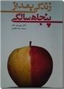 خرید کتاب زندگی بعد از پنجاه سالگی از: www.ashja.com - کتابسرای اشجع