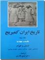 خرید کتاب تاریخ ایران کمبریج، ادیان و اقوام از: www.ashja.com - کتابسرای اشجع
