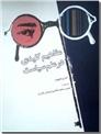 خرید کتاب مفاهیم کلیدی در علم سیاست از: www.ashja.com - کتابسرای اشجع