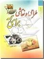 خرید کتاب طراحی و نقاشی برای همه از: www.ashja.com - کتابسرای اشجع