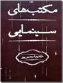 خرید کتاب مکتب های سینمایی از: www.ashja.com - کتابسرای اشجع