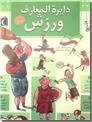 خرید کتاب دایره المعارف ورزش از: www.ashja.com - کتابسرای اشجع