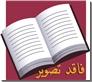 خرید کتاب مامور معتمد  گراهام گرین از: www.ashja.com - کتابسرای اشجع
