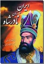 خرید کتاب ایران در زمان نادرشاه از: www.ashja.com - کتابسرای اشجع
