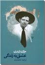 خرید کتاب عشق به زندگی از: www.ashja.com - کتابسرای اشجع