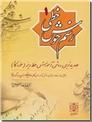 خرید کتاب رسم خوش خطی - 2 جلدی از: www.ashja.com - کتابسرای اشجع