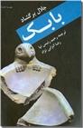 خرید کتاب بابک از: www.ashja.com - کتابسرای اشجع