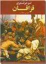 خرید کتاب قزاقان از: www.ashja.com - کتابسرای اشجع