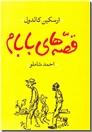 خرید کتاب قصه های بابام از: www.ashja.com - کتابسرای اشجع