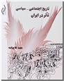 خرید کتاب تاریخ اجتماعی سیاسی تئاتر در ایران از: www.ashja.com - کتابسرای اشجع