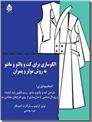 خرید کتاب الگوسازی برای کت و پالتو و مانتو از: www.ashja.com - کتابسرای اشجع