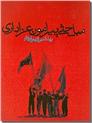 خرید کتاب مباحثی پیرامون عزاداری از: www.ashja.com - کتابسرای اشجع
