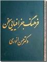 خرید کتاب فرهنگ جغرافیایی سخن از: www.ashja.com - کتابسرای اشجع