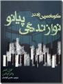 خرید کتاب کوتاهترین راه در نوازندگی پیانو از: www.ashja.com - کتابسرای اشجع