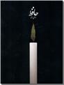 خرید کتاب دیوان حافظ  به سعی سایه از: www.ashja.com - کتابسرای اشجع