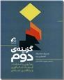 خرید کتاب راز شاد زیستن و کامیابی از: www.ashja.com - کتابسرای اشجع