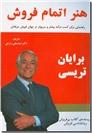 خرید کتاب هنر اتمام فروش از: www.ashja.com - کتابسرای اشجع