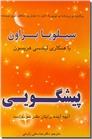 خرید کتاب پیشگویی از: www.ashja.com - کتابسرای اشجع