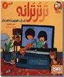 خرید کتاب تر تر ترانه 2 - تل تل تلوزیون از: www.ashja.com - کتابسرای اشجع