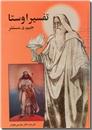 خرید کتاب تفسیر اوستا از: www.ashja.com - کتابسرای اشجع