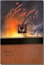 خرید کتاب رهبر خدمتگزار از: www.ashja.com - کتابسرای اشجع