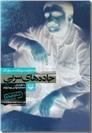 خرید کتاب جاده های سربی - خاطرات احمد سوداگر از: www.ashja.com - کتابسرای اشجع