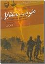 خرید کتاب ضربت متقابل - خاطرات جنگ از: www.ashja.com - کتابسرای اشجع