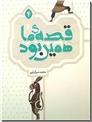 خرید کتاب قصه ما همین بود 4 از: www.ashja.com - کتابسرای اشجع