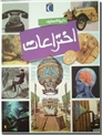 خرید کتاب دایره المعارف اختراعات از: www.ashja.com - کتابسرای اشجع
