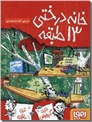 خرید کتاب خانه درختی 13 طبقه از: www.ashja.com - کتابسرای اشجع