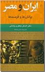 خرید کتاب ایران و مصر از: www.ashja.com - کتابسرای اشجع