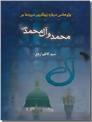 خرید کتاب پژوهشی درباره زیباترین درود ها بر محمد و آل محمد ص از: www.ashja.com - کتابسرای اشجع