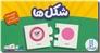 خرید کتاب جورچین دو رو - شکل ها از: www.ashja.com - کتابسرای اشجع