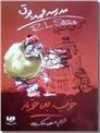 خرید کتاب خوب، بد، حقه باز از: www.ashja.com - کتابسرای اشجع