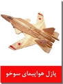 خرید کتاب پازل چوبی هواپیمای جنگنده سوخو47 از: www.ashja.com - کتابسرای اشجع
