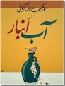 خرید کتاب آب انبار از: www.ashja.com - کتابسرای اشجع