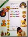 خرید کتاب تغذیه و آشپزی برای همه کودکان از: www.ashja.com - کتابسرای اشجع