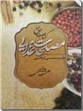 خرید کتاب کتاب جامع مصلحات غذایی از: www.ashja.com - کتابسرای اشجع