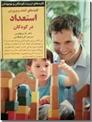 خرید کتاب کلیدهای کشف و پرورش استعداد کودکان از: www.ashja.com - کتابسرای اشجع