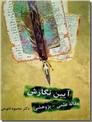 خرید کتاب آیین نگارش از: www.ashja.com - کتابسرای اشجع