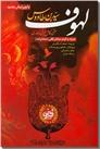 خرید کتاب لهوف - مختارنامه از: www.ashja.com - کتابسرای اشجع