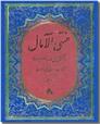 خرید کتاب منتهی الامال دو جلدی از: www.ashja.com - کتابسرای اشجع