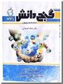خرید کتاب گنج دانش رایانه از: www.ashja.com - کتابسرای اشجع