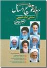 خرید کتاب رساله توضیح المسائل شش مرجع از: www.ashja.com - کتابسرای اشجع