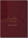 خرید کتاب بازاریابی خدمات از: www.ashja.com - کتابسرای اشجع
