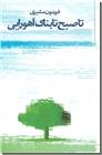 خرید کتاب تا صبح تابناک اهورایی از: www.ashja.com - کتابسرای اشجع